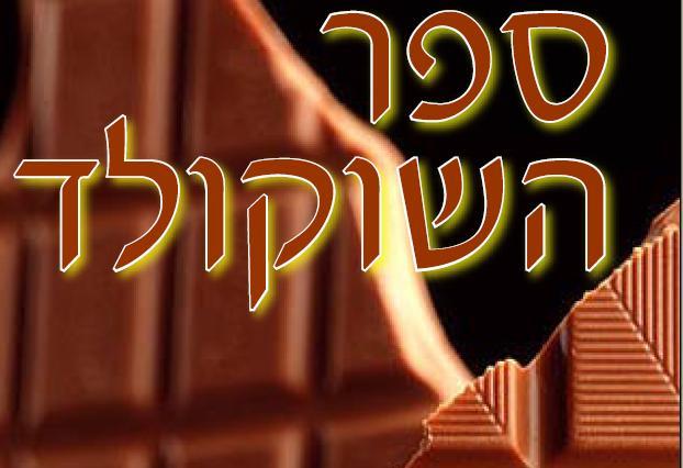 ספר השוקולד