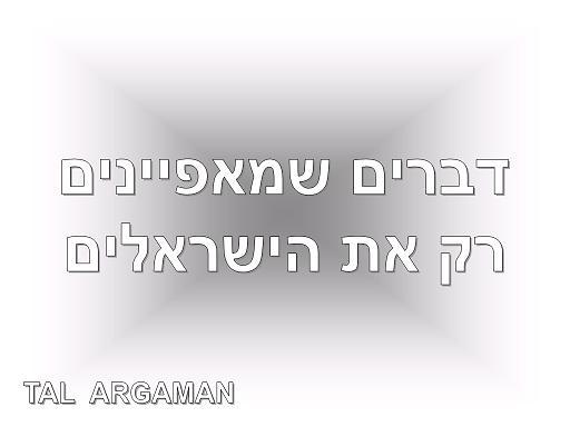 דברים שמאפינים ישראלים