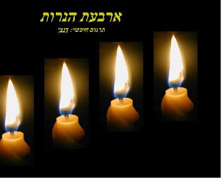 ארבעת הנרות