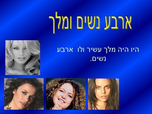 ארבע נשים ומלך