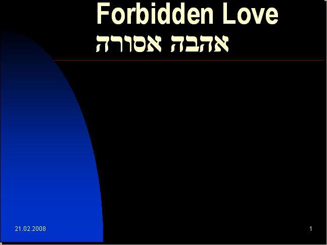 אהבה אסורה
