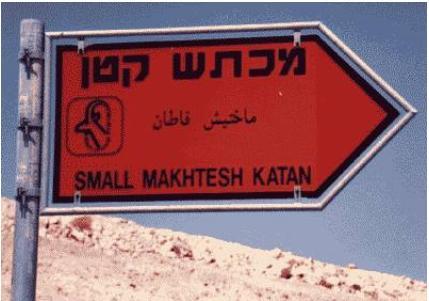 רק בישראל