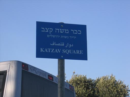 שלט אמיתי בירושלים