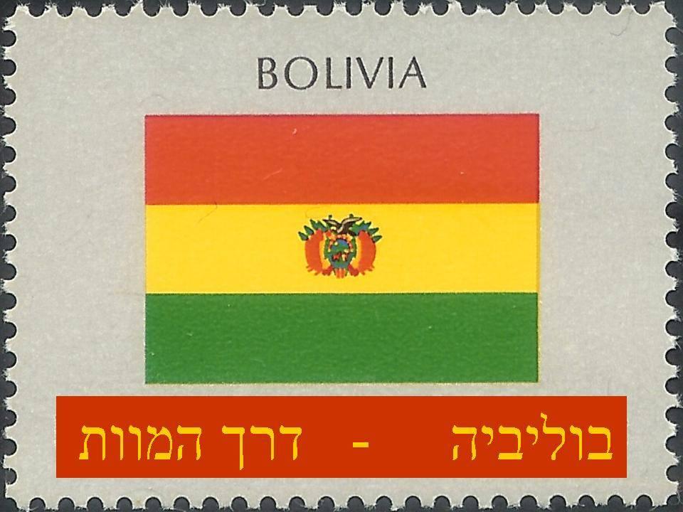 בוליביה - דרך המוות