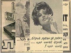 נוסטלגיה עם פרסומות משנות ה- 60-70 מארץ ישראל