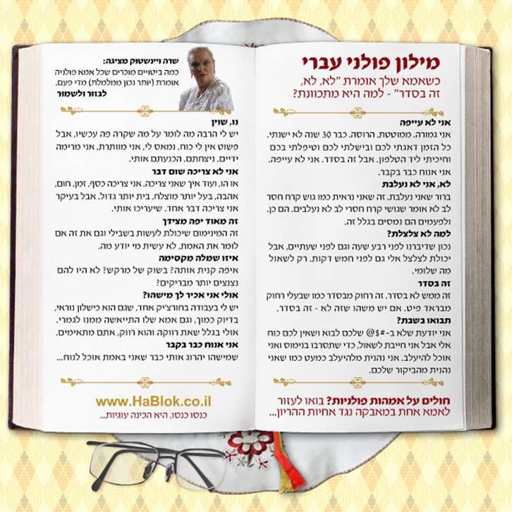 מילון פולני עברי