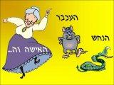 העכבר,הנחש,האישה וה...