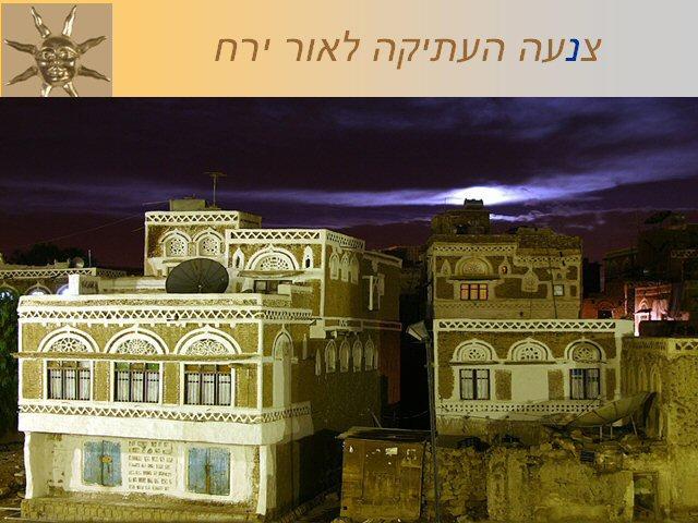 צנעא בירת תימן