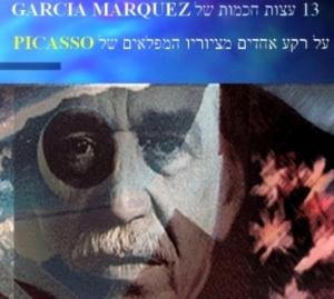 13 עצות חכמות של GARCIA MARQUEZ