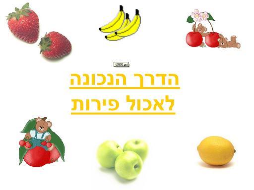 איך לאכול פירות נכון