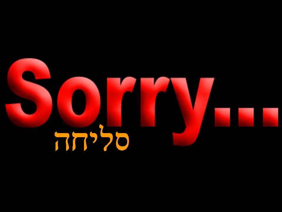 סליחה - Sorry