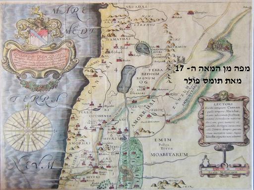 ארץ ישראל במפות עתיקות