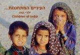 ילדי המזרח הרחוק  - Children of  the far east