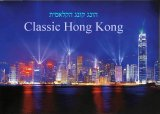הונג קונג הקלאסית / Classic Hong Kong