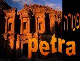 פטרה – PETRA