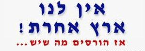 רק אצלנו בישראל