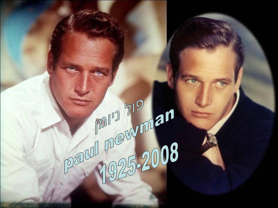 פול ניומן - Paul Newman