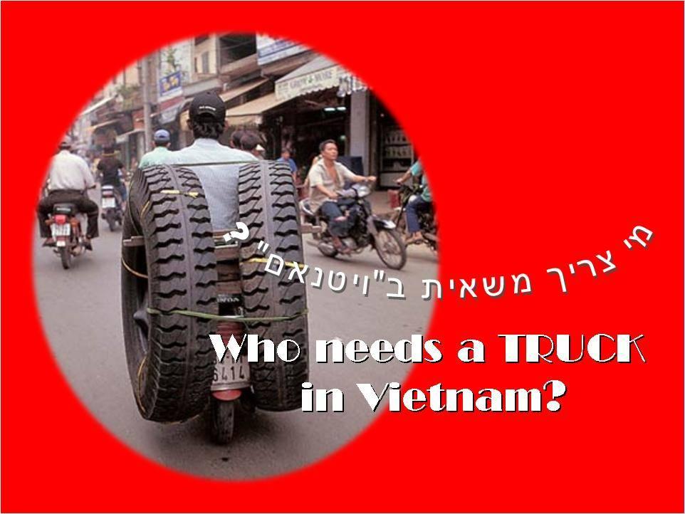 "מי צריך משאית ב""ויטנאם"" / Who needs a TRUCK in Vietnam?"