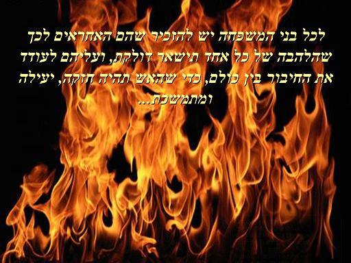 אש בתוך המשפחה