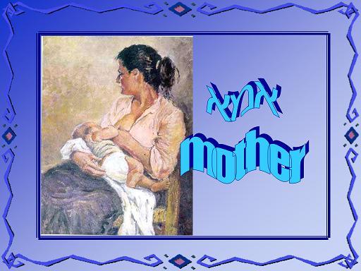 אמא וילדיה
