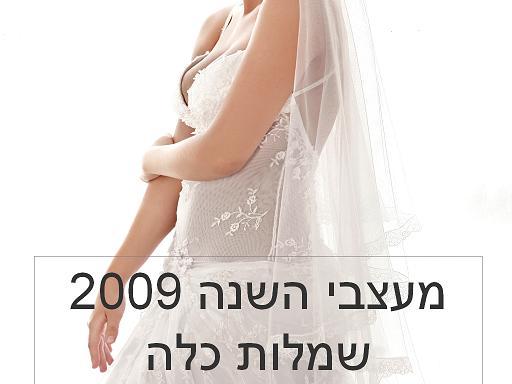 מעצבי השנה 2009 בתחום שמלות כלה