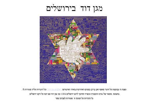 מגן דוויד כסמל בירושלים