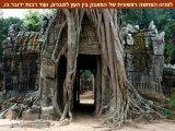 קמבודיה ומקדשיה - ניחוחות מן המזרח
