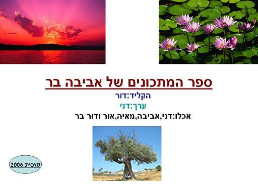 ספר במתכונים של אביבה בר