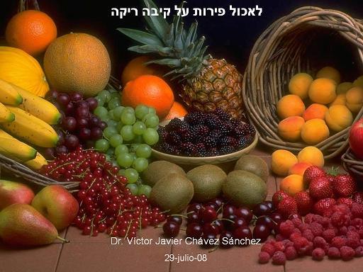מדוע יש לאכול פירות על בטן ריקה