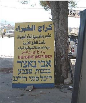 שלטים של ערבים