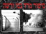 סיפור ליום השואה: מרד גטו ורשה
