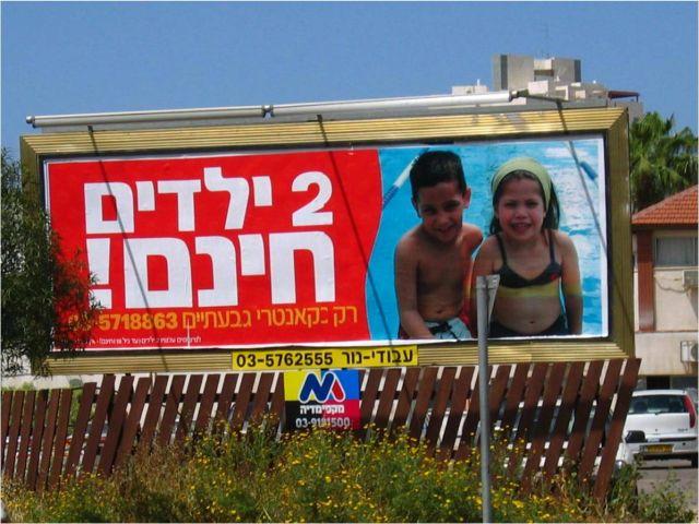 רק בישראל 2008