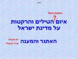 """התפתחות איום הטילים והרק""""ק בישראל"""