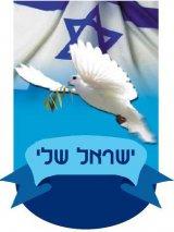 נקודות חן בישראל