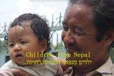 ילדים מנפאל הרחוקה -Children from Nepal