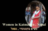 נשים מקטמנדו,נפאל - Women from Katmandu, Nepal