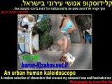 נוף אנושי ישראלי