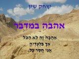 אהבה במדבר