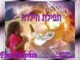 תפילת הילדה