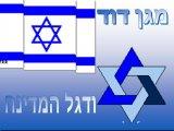 מגן דוד ודגל המדינה