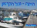 נמל הקישון חיפה