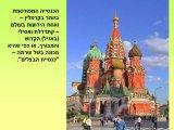 מוסקבה