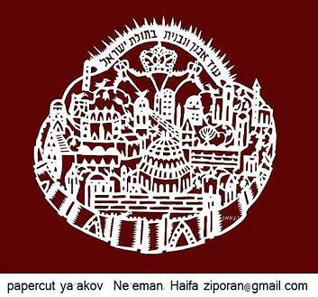 ירושלים במגזרות נייר - אסף פלר