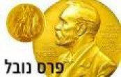פרס נובל שנת 2009