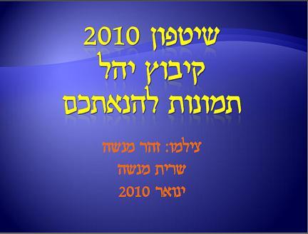 שיטפון 2010 קיבוץ יהל