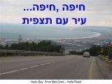 חיפה -עיר עם תצפית
