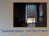 הספרייה הבריטית