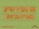 אוצר כתבי יד יהודיים בספרייה הבריטית - מצגת ראשונה