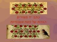 כתבי יד מצויירים - הגדות של פסח