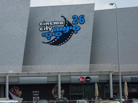 CINEMA CITY ראשון לציון
